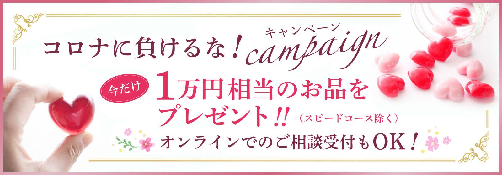 コロナに負けるなキャンペーン!初期費用1万円off オンラインでのご相談受付OK