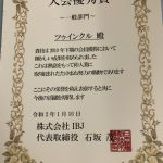入会優秀賞と成婚優秀賞を頂きました。