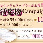 婚活応援キャンペーン【期間限定:~2021年12月まで】