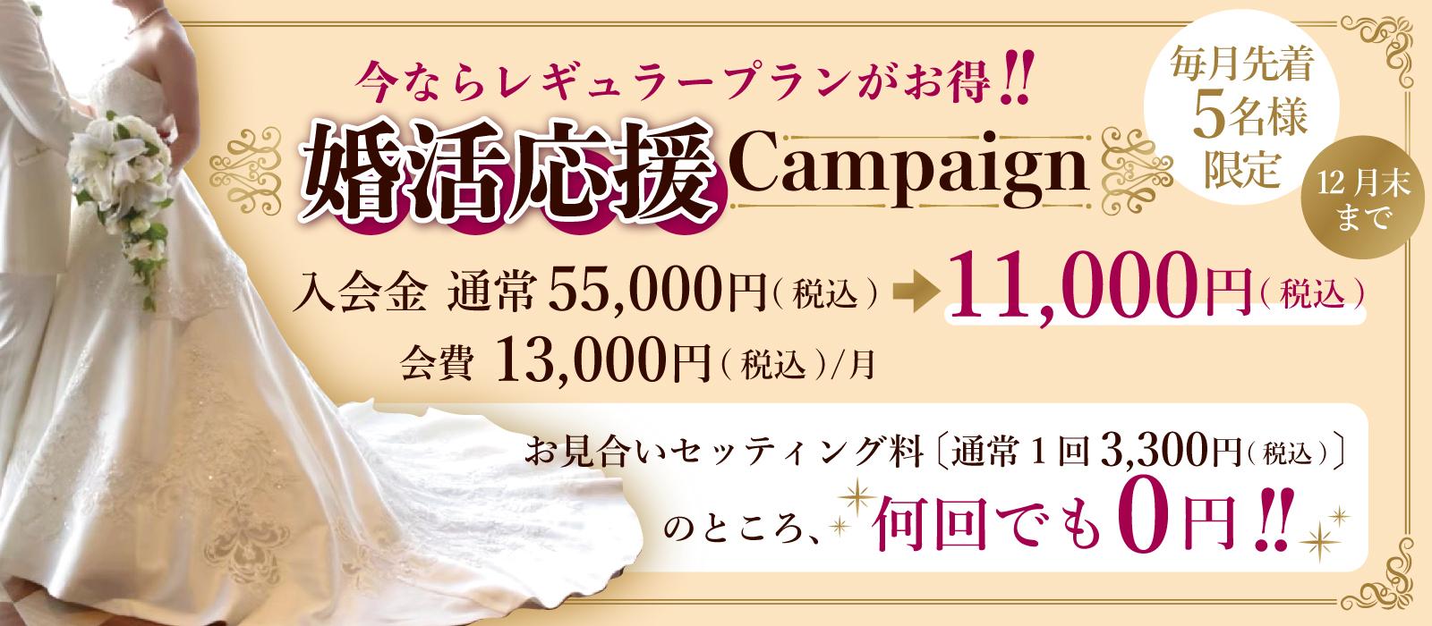 婚活応援キャンペーン2021.10~12